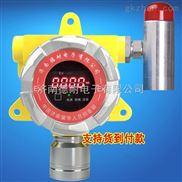 固定式氯甲烷检测报警器,可燃气体泄漏报警器