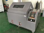 YSYW-60-盐雾环境腐蚀试验箱