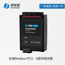220V输入485输出 市电状态检测模块