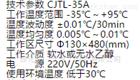 制冷恒温槽 型号:KM1-CJTL-35A库号M206271