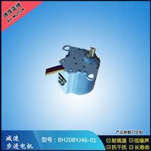 家用摇头小风扇减速步进电机 微型马达