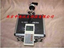 便携式风向风速仪(中西器材)