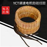 YCT调速电机励磁线圈