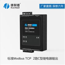 TCPIP转干接点继电器输出RJ45转2DO