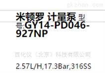 米顿罗 计量泵 型号:GY14-PD046-927NP