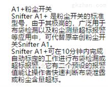 芬兰粉尘开关 型号:CXY15-Snifter A1+