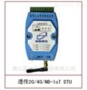 透传GPRS/CDMA/4G/NB-IoT 全网通 DTU