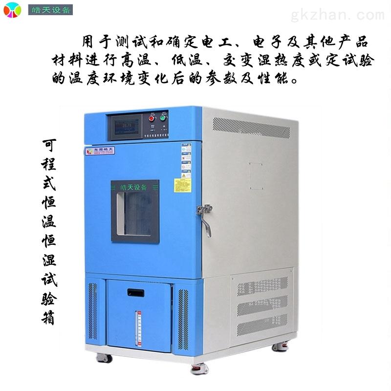 循环式交变湿热试验箱 恒温恒湿老化室