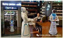 福建泉州太阳花园咖啡厅餐厅机器人服务员