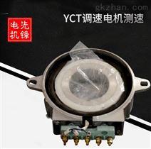 YCT调速电机测速