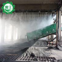 石料厂高压喷雾除尘设备