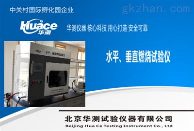 HC-200S威尼斯水平垂直燃烧仪