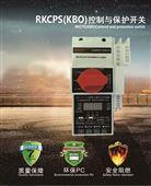 山东睿控RKCPS-45C控制与保护开关