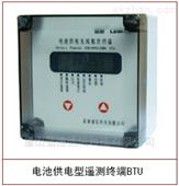 電池供電型遙測終端BTU
