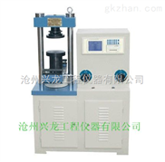 电液式水泥抗折抗压试验机(兴龙仪器)