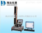 质量zui给力!胶带拉力试验机厂家直销、成都胶带拉力强度试验机