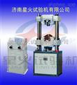 液压万能材料试验机,万能材料压力试验机,万能材料弯曲试验机