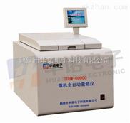 ZDHW-6000G微机全自动量热仪