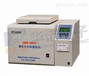 ZDHW-6000E微机全自动量热仪
