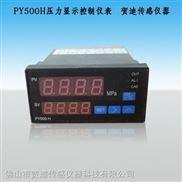 PY500H智能数字压力显示/控制仪表