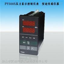 PY500S智能数字压力显示/控制仪表