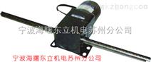 苏州供台湾永坤直线型推杆减速机