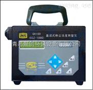 迁西县 CCZ-1000直读式粉尘仪(β射线)