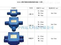 中西矿用通讯电缆连接器分线盒