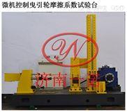 微机控制曳引轮摩擦系数试验台新品价