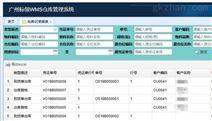 仓储条码管理软件_物流仓库管理系统