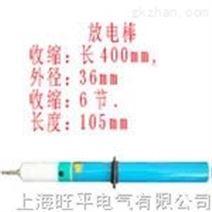 FDQ-B便携式伸缩型放电棒