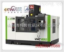 【VMC850加工中心品牌推荐,850线轨加工中心】