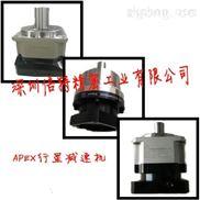中国台湾APEX-精锐伺服用行星式减速机