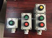 BZA53防爆控制按钮 电机起动停止防爆按钮盒