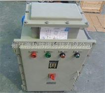 BQJ 防爆自耦降压启动柜/防爆自藕减压启动器