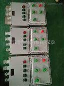 防爆电源开关箱 BXM(D)防爆照明动力配电箱