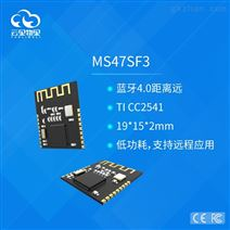TI CC2541蓝牙模块MS47SF3
