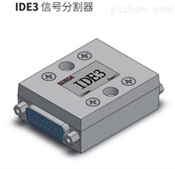 IDE信号分割器