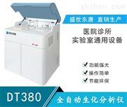 全自动生化分析仪价格 医院检验科生化仪DT480 临床生化分析仪