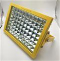 液化站LED防爆节能灯,150W防爆防腐灯