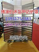现代威亚i-CUT400T/M机床导轨防护罩