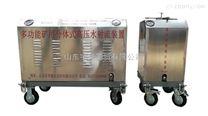 山东宇豪多功能矿用分体式水切割机高压水射流装置