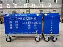 石油化工用便携式水切割机