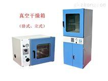 DZF高温真空干燥机6250惰性气体保护烘箱