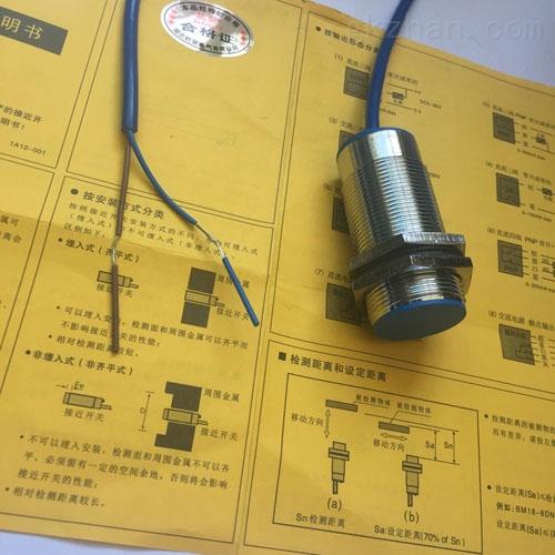 线插头式接近开关EM10-NH30-CP2NC