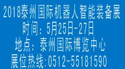 2018中国泰州第七届国际工业机器人及智能装备展览会