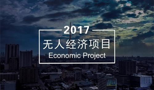 2017無人經濟項目狂想曲:X先生出差記