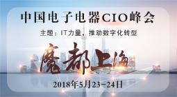 2018年中国电子电器CIO峰会