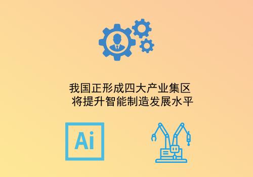 我国正形成四大产业集区 将提升智能制造发展水平