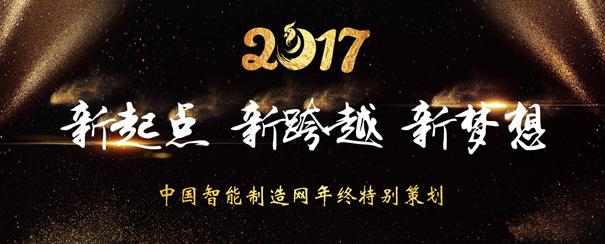 2017年中国智能制造网年终总结